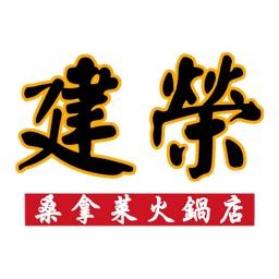 建榮桑拿菜火鍋店