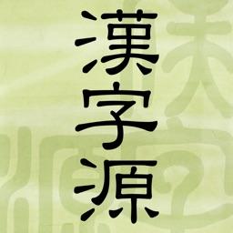 漢字源 改訂第四版