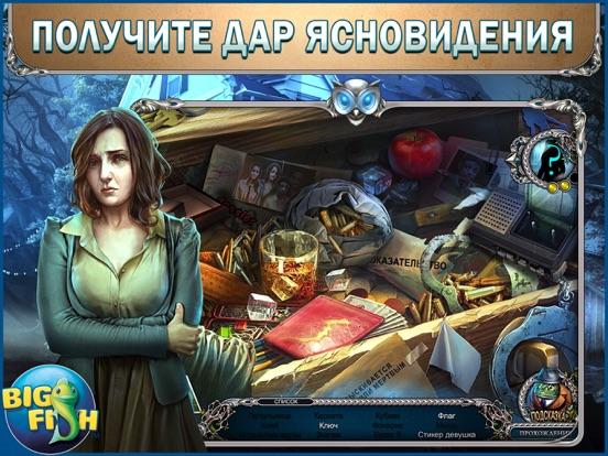 Охотники за тайнами. Ужас Найтсвилля. HD - поиск предметов, тайны, головоломки, загадки и приключения для iPad