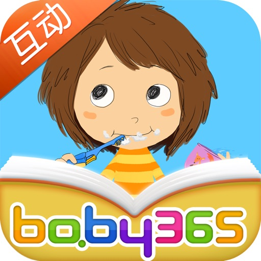 XiaoMei . Brushing teeth-baby365