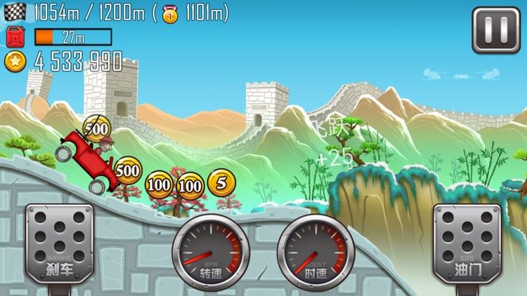 登山赛车之天朝历险 screenshot-0