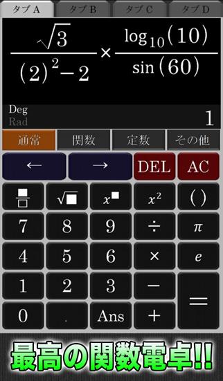 真・関数電卓