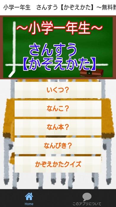 小学一年生 さんすう【かぞえかた】~無料教育~のおすすめ画像1