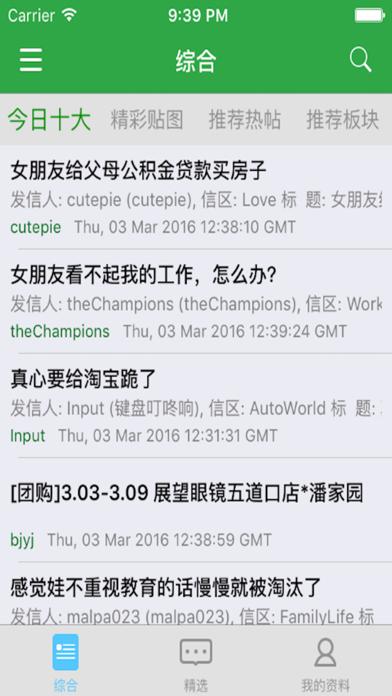掌中水木-水木社区客户端 screenshot two