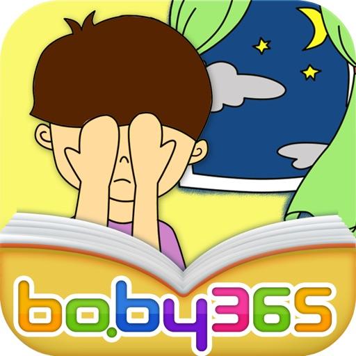 我讨厌黑色-有声绘本-baby365