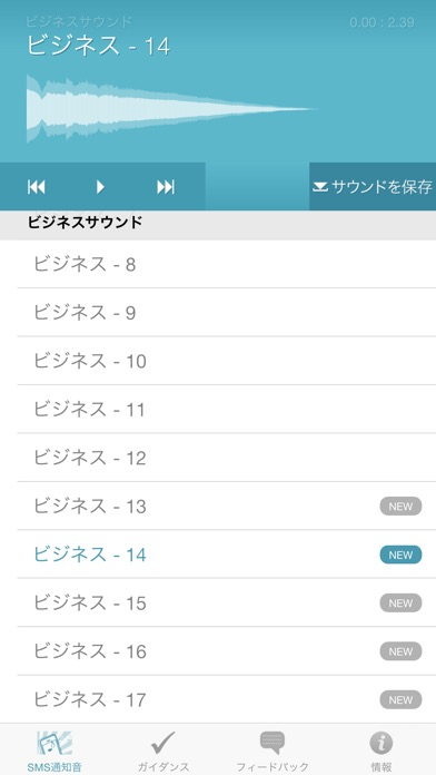iPhone用SMS通知音 - メール 着信音 screenshot1