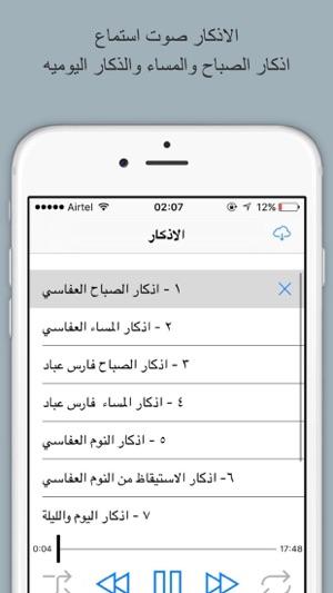 أذكار الصباح ♥ بصوت القارئ : مشاري بن راشد العفاسي .. انشر و لك الأجر ..  النسخة الجديدة