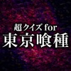超クイズ for 東京グール(東京喰種)