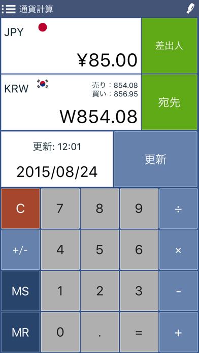 Converter Pro 無料 - 単位と通貨のコンバーターのスクリーンショット2