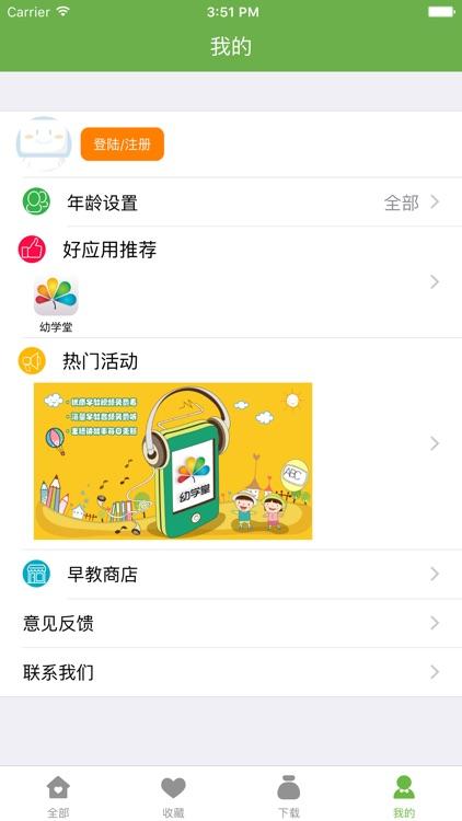 宝宝学知识(音频版) – 学拼音学识字学数学! screenshot-3