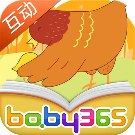 小鸡找妈妈-有声绘本-baby365