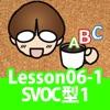 誰でもわかるTOEIC(R) TEST 英文法編 Lesson06 (Topic1:SVOC型の構成と例文)