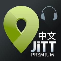 北京 高级版 | 及时行乐语音导览及离线地图行程设计 Beijing
