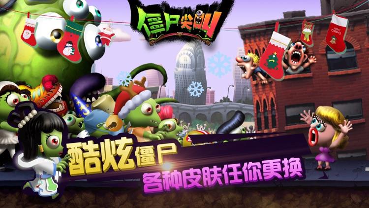 僵尸尖叫-开启跑酷2.0时代 screenshot-3