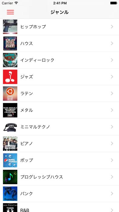 無料のiPhone着メロ - デザインとダウンロード着メロのAppのおすすめ画像2