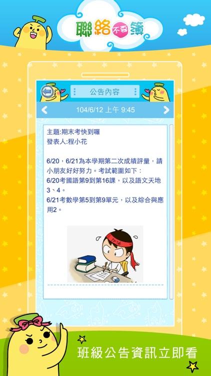 聯絡不要簿 screenshot-3