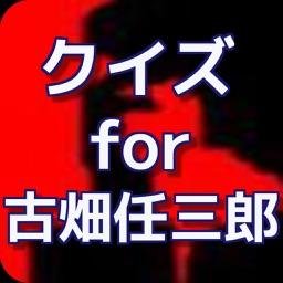 クイズ for 古畑任三郎