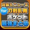 攻略ニュースまとめ for 刀剣乱舞-ONLINE- Pocket (とうらぶポケット)