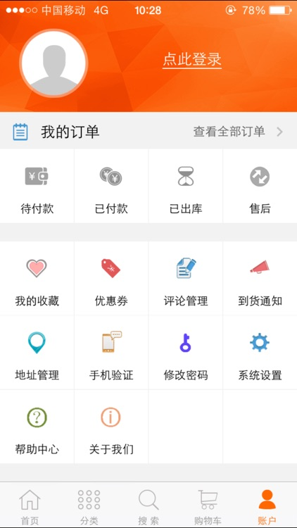 泰隆优选 screenshot-1