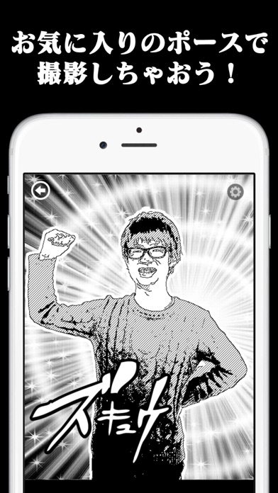 漫画カメラ ScreenShot1