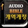 미가엘 성경 ( 개역개정 정독 ) - iPhoneアプリ