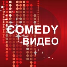Comedy Видео - все самое смешное