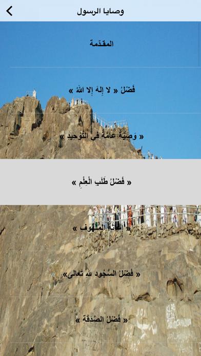 وصايا الرسول محمد رسول الله - Muhammad Recommandationsلقطة شاشة2