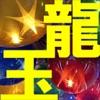 覚えてる?forドラゴンボール最強の戦士達 - iPhoneアプリ