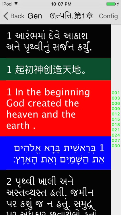 Gujarati Audio Bible 古吉拉特语圣经 screenshot-0