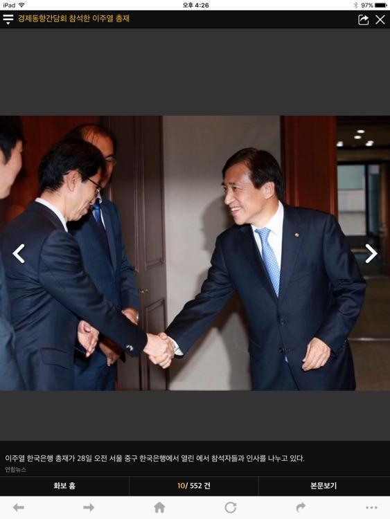 경향신문 for iPad screenshot-4