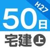 50日でうかる宅建(平成27年版) 上巻