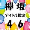 アイドル検定 for 欅坂46