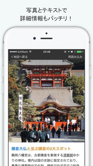 鎌倉観光地図 - 現在地周辺の観光スポット・グルメ・お土産を検索のおすすめ画像2
