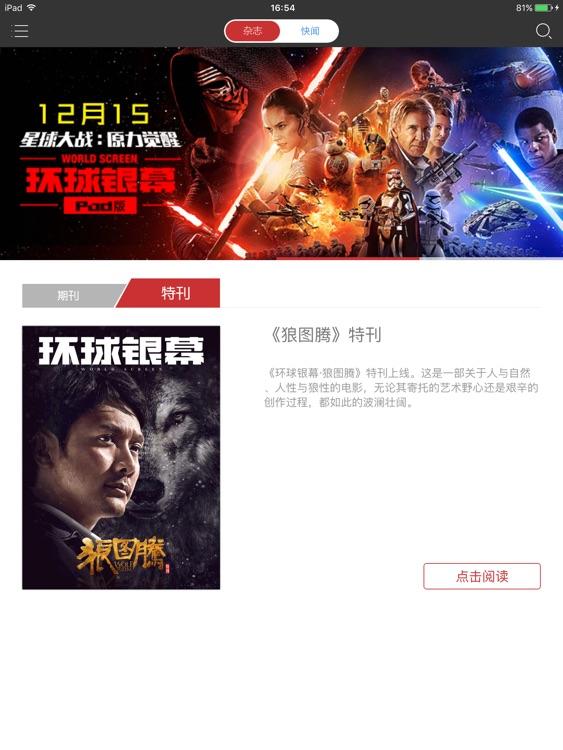 环球银幕杂志 screenshot-3