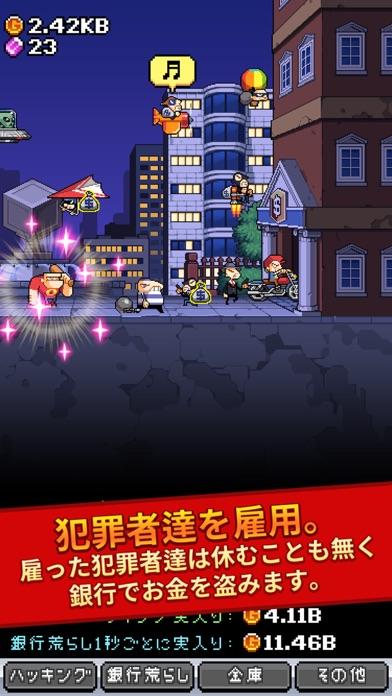 悪党株式会社 ( Very Bad Com... screenshot1