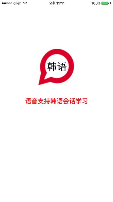 语音支持韩语会话学习のおすすめ画像1