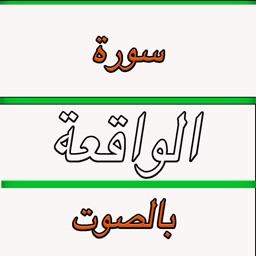 Recitation of Surah Waqiah-  MP3 سورة الواقعة