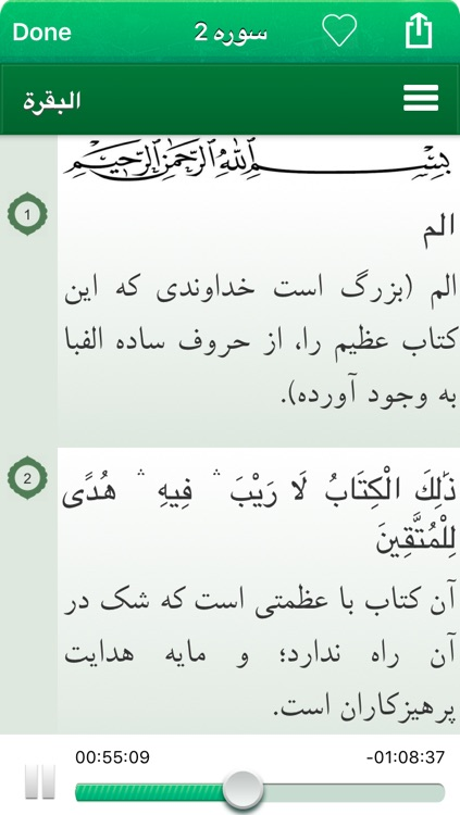 Quran Audio mp3 in Arabic and Farsi / Persian - قرآن صوتی به زبان عربی و به زبان فارسی screenshot-4