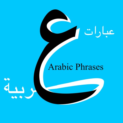 Arabic Phrase of The Day