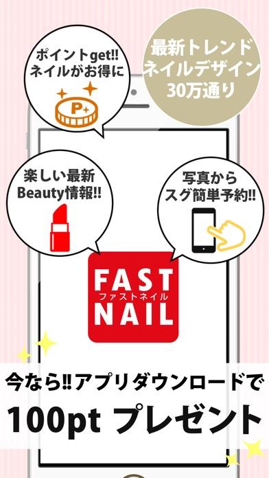 FASTNAIL(ファストネイル)公式アプリ紹介画像1
