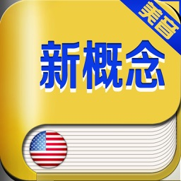 新概念英语全四册2016美音版HD 有声同步阅读听力口语教材英汉全文字典
