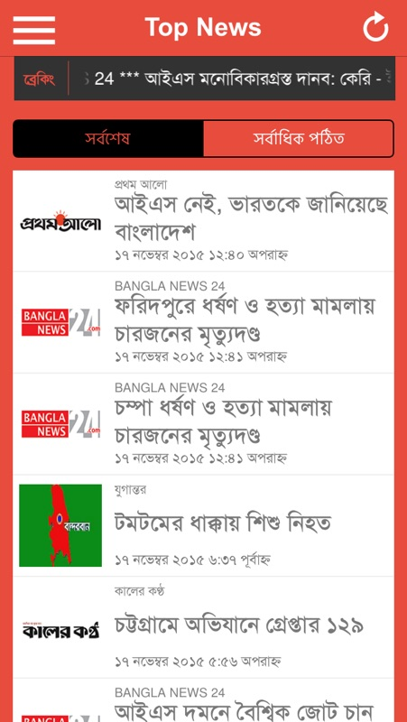 Bangla Breaking News 24