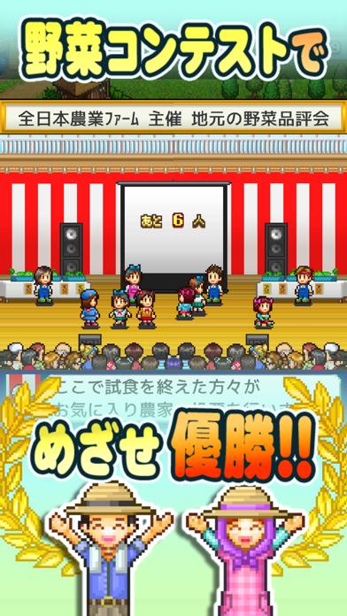 大空ヘクタール農園 screenshot1