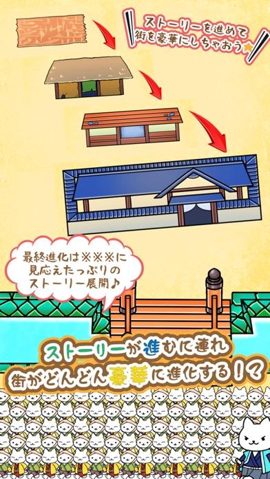 にゃんこ幕府:ねこのネコによる猫のための無料ゲームスクリーンショット3