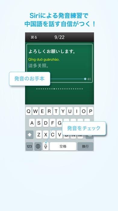 リアル中国語会話 〜きもちが伝わる、すぐに... screenshot1