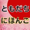 ともだち日本語