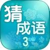 天天疯狂猜成语3 - 开心词典字典中文猜字填字猜歌名猜谜语