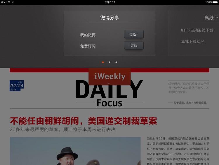 iWeekly 周末画报移动读本 for iPad screenshot-4