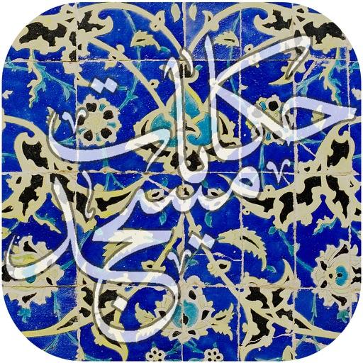 روایاتی از مسجد