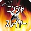 Quiz for ニンジャスレイヤー